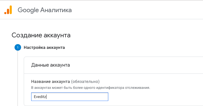 регистрация локальной компании в Google Analytics — Getpin