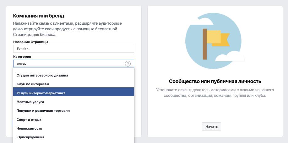 регистрация локальной компании в fb — Getpin