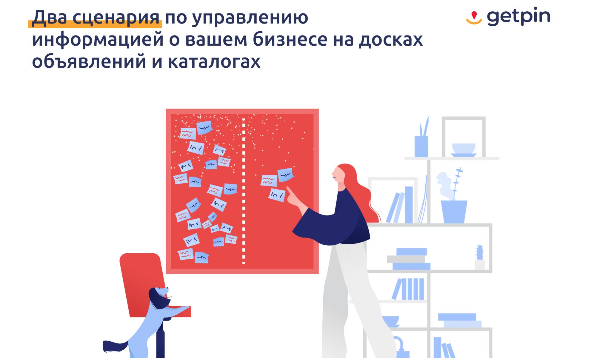 управление информацией на досках объявлений — Getpin