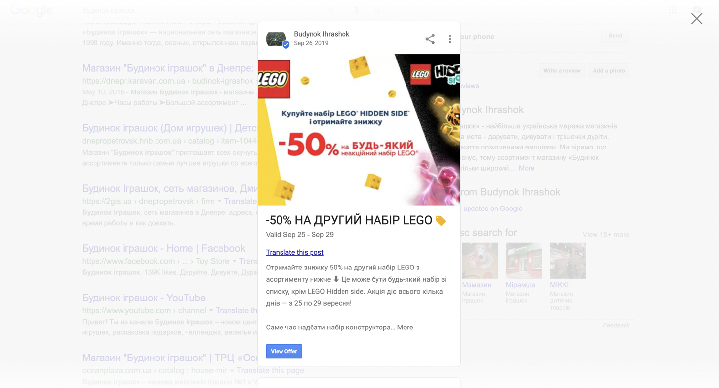 скидка на lego на локальной карточке компании