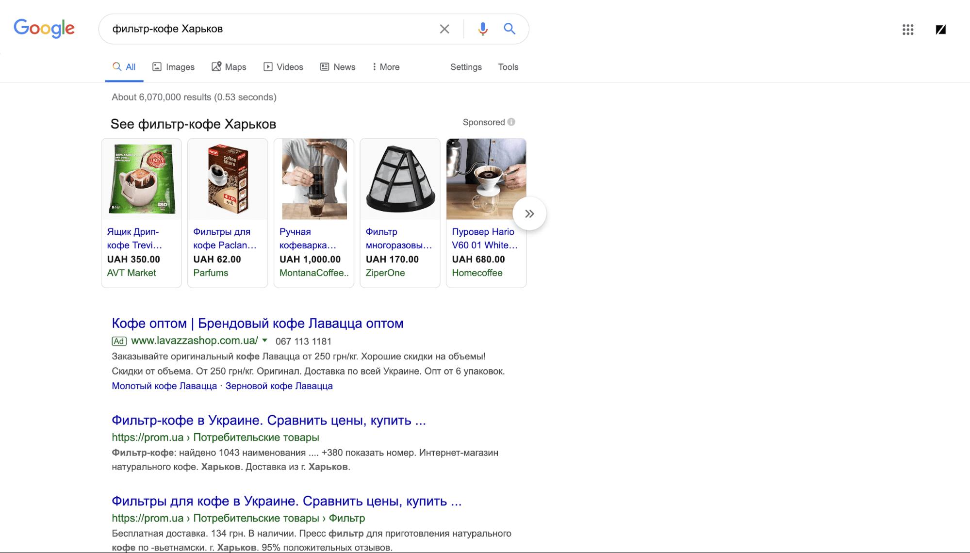 локальная выдача по запросу кофе Харьков