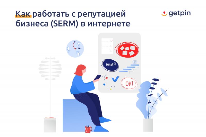 SERM локально Getpin